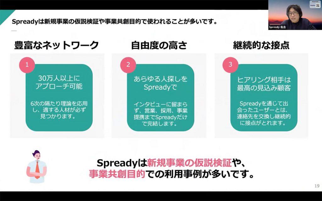 Spreadyは新規事業の仮説検証や事業共創目的で使われることが多い