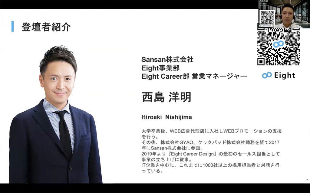 Sansan株式会社 Eight事業部 Eight Career部 営業マネージャー 西島 洋明