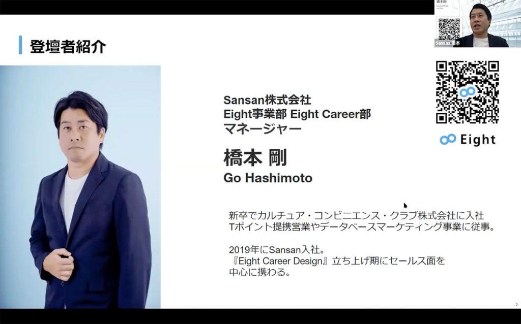 橋本 剛/Sansan株式会社 Eight事業部 Eight Career部 マネージャー