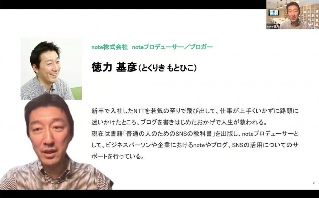徳力 基彦/note株式会社 noteプロデューサー、ブロガー