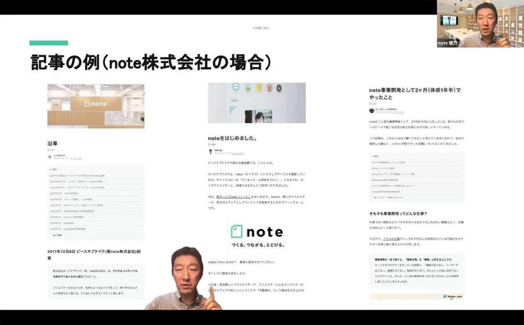 記事の例(note株式会社の場合)
