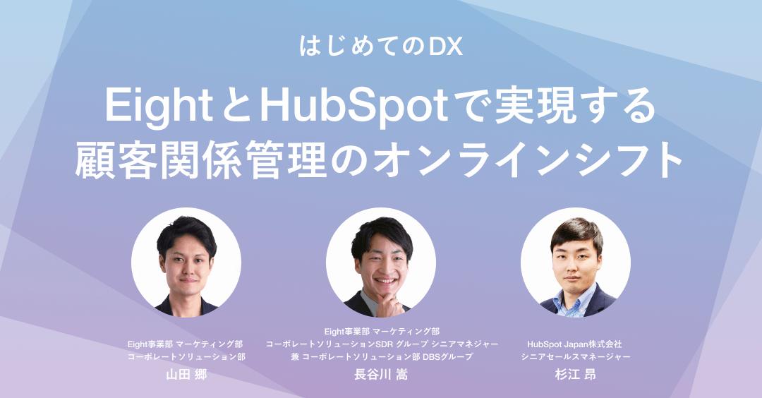 EightとHubSpotで実現する顧客関係管理のオンラインシフト